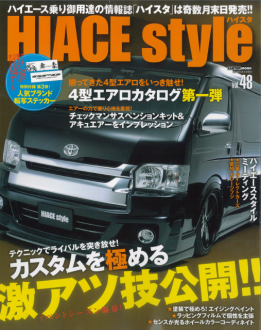 HACEstyle表紙